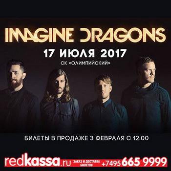 Новая песня Imagine Dragons - Believer