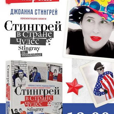 Джоанна Стингрей представила в России книгу о дружбе с русскими рокерами