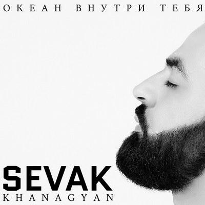 Рецензия: Севак Ханагян - «Океан внутри тебя»
