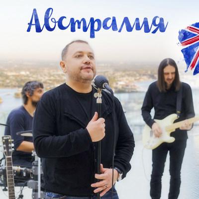 Марат Фидель выпустил «Австралию» (Видео)