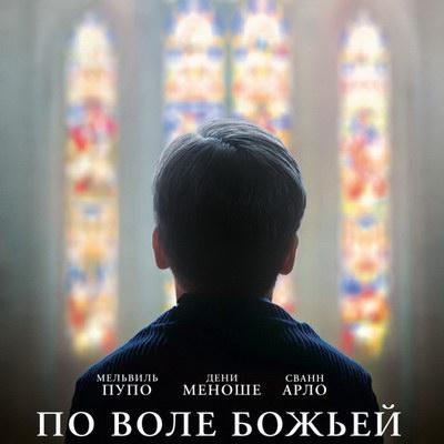 Российский релиз фильма Франсуа Озона отменили в день выхода в прокат