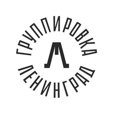 Группа «Ленинград» обзавелась логотипом от Артемия Лебедева
