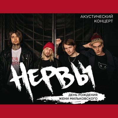 «Нервы» отметят акустикой день рождения Жени Мильковского