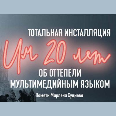 55-летие «Заставы Ильича» Марлена Хуциева отметят тотальной инсталляцией