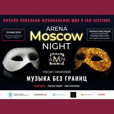 Arena Moscow Night готовится к четвертому концерту