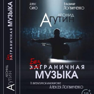 Леонид Агутин выпускает интерактивную книгу о своих международных проектах