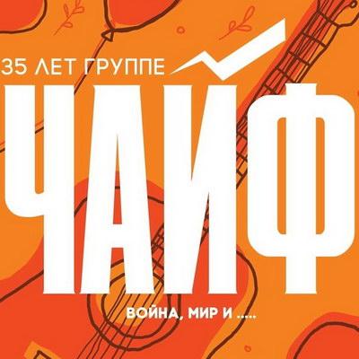 «ЧайФ» даст концерт в Москве в юбилейный год