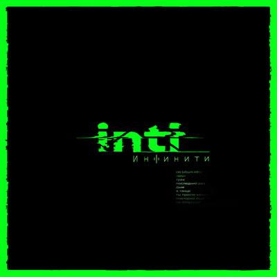 «Инфинити» собрали «Inti» из синглов и новых песен (Слушать)