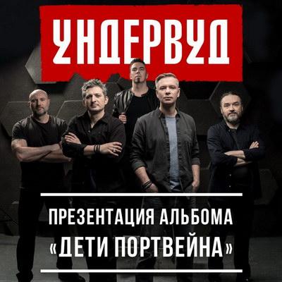 «Ундервуд» даст поклонникам время выучить песни нового альбома