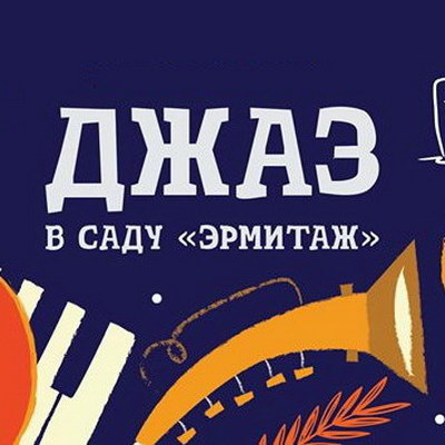 Фестиваль «Джаз в саду Эрмитаж» пройдет при поддержке НФПП