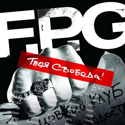 ВКонтакте F.P.G.
