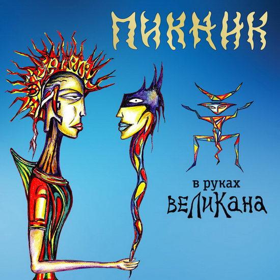 «Пикник» выпустил альбом «В руках великана» (Слушать)